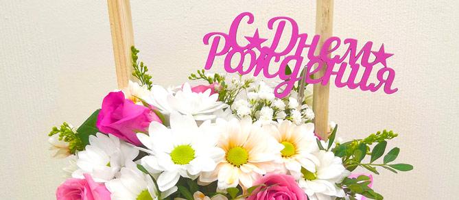 Баннер цветы на день рождения